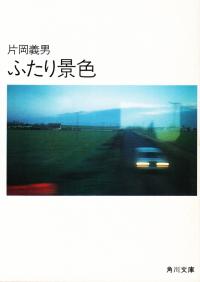 片岡義男『ふたり景色』