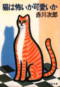 赤川次郎『猫は怖いか可愛いか』