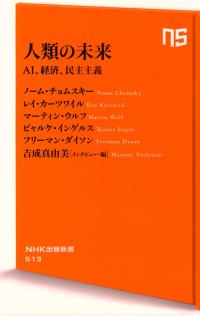 チョムスキーほか『人類の未来―AI、経済、民主主義』