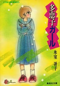 氷室冴子『多恵子ガール』