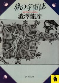 澁澤龍彦『夢の宇宙誌』