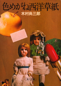 木村尚三郎『色めがね西洋草紙』