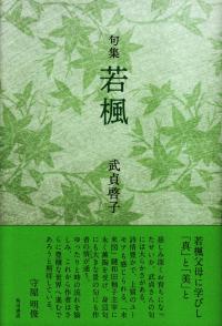 武貞啓子『句集 若楓』