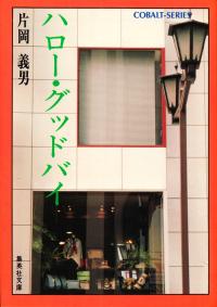 片岡義男『ハロー・グッドバイ』