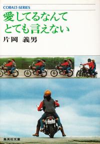 片岡義男『愛してるなんて とても言えない』