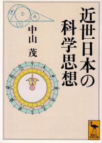 中山茂『近世日本の科学思想』