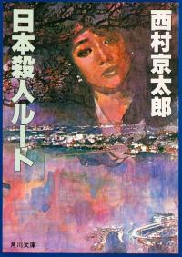 西村京太郎『日本殺人ルート』