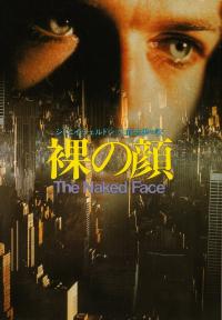 シェルドン『裸の顔』