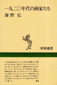 海野弘『一九二〇年代の画家たち』