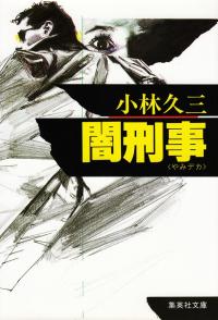 小林久三『闇刑事』