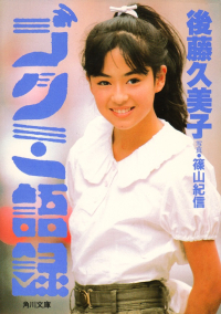 後藤久美子『ゴクミ語録』
