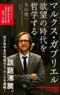 丸山俊一、NHK「欲望の時代の哲学」制作班『マルクス・ガブリエル 欲望の時代を哲学する』