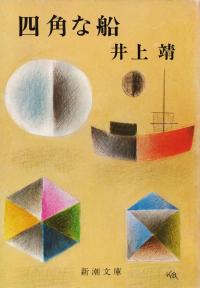 井上靖『四角な船』
