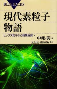 中嶋彰/KEK(高エネルギー加速器研究機構)協力『現代素粒子物語』