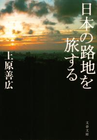 上原善広『日本の路地を旅する』