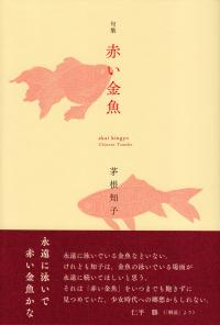 茅根知子『句集 赤い金魚』