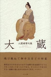 大関靖博『句集 大蔵』