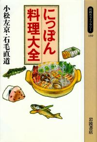 小松左京・石毛直道『にっぽん料理大全』
