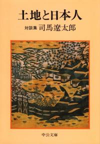 司馬遼太郎『土地と日本人―対談集』
