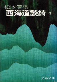 松本清張『西海道談綺(一)』
