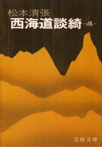 松本清張『西海道談綺(四)』