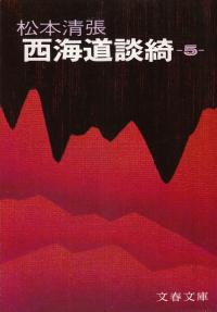 松本清張『西海道談綺(五)』