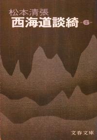 松本清張『西海道談綺(六)』