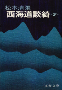 松本清張『西海道談綺(七)』