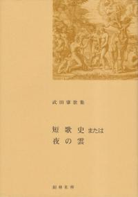 武田肇『歌集 短歌史または夜の雲』