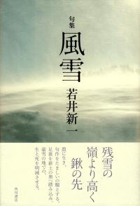 若井新一『句集 風雪』