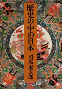 司馬遼太郎『歴史の中の日本』