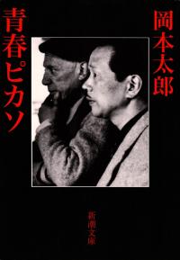 岡本太郎『青春ピカソ』