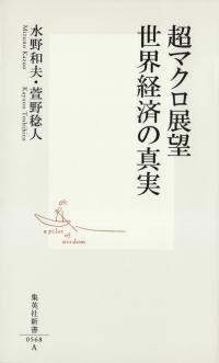 水野和夫・萱野稔人『超マクロ展望 世界経済の真実』