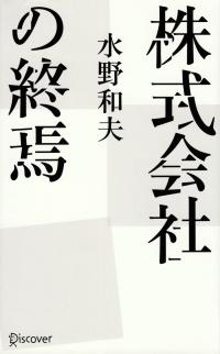 水野和夫『株式会社の終焉』