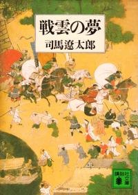 司馬遼太郎『戦雲の夢』