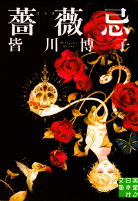 皆川博子『薔薇忌』